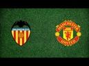 Лига Чемпионов. Прогноз матча Валенсия Манчестер Юнайтед