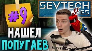 SevTech Ages | Мир Монстров + Бронза #9 | Выживание в Майнкрафт С модами!