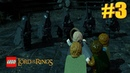 LEGO The Lord of the Rings - Часть 3 - Бри