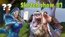 Дота 2 Ржака Скетч Шоу 1