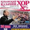 Юбилейный концерт Кубанского казачьего хора в Ро