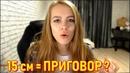 Nikka_Mikka 15 см = Приговор Девственница