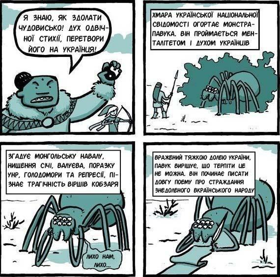 Павук пише про наболіле