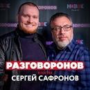 Вадим Воронов фото #13