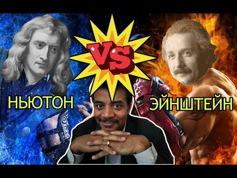 Нил Деграсс Тайсон - кто прав: Ньютон или Эйнштейн?
