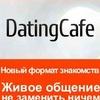 Вечера знакомств в Dating Cafe