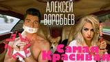 Алексей Воробьев Alex Sparrow - Самая красивая (Сумасшедшая 2 Best Prank)