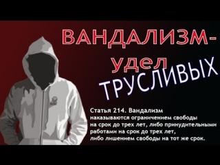 Вандализм подростками в центре города. (30.08.2018 г. ул. Советская д.31)