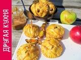 Эта вкуснятина исчезает со стола за минуту Пирожки с яблоками и карамелью