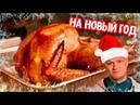 ЗОЛОТИСТАЯ И СОЧНАЯ Новогодне рождественская индейка