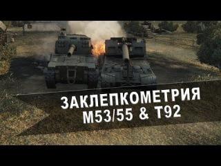 World of Tanks. Заклепкометрия.