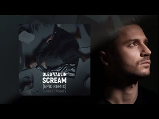 Sergey Lazarev - Scream - Eurovision 2019 I Клип #vqmusic (Сергей Лазарев)