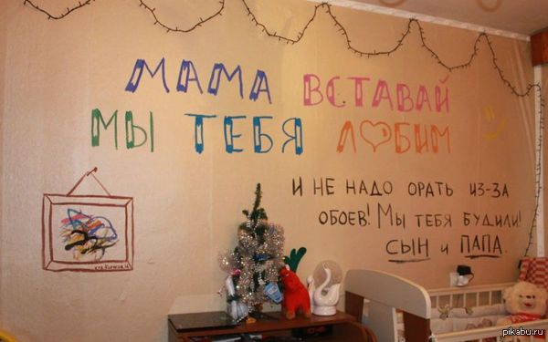 Мама вставай!!!