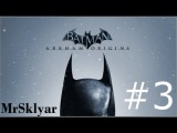 Batman: AO - #3 - Пингвин (Часть 1)