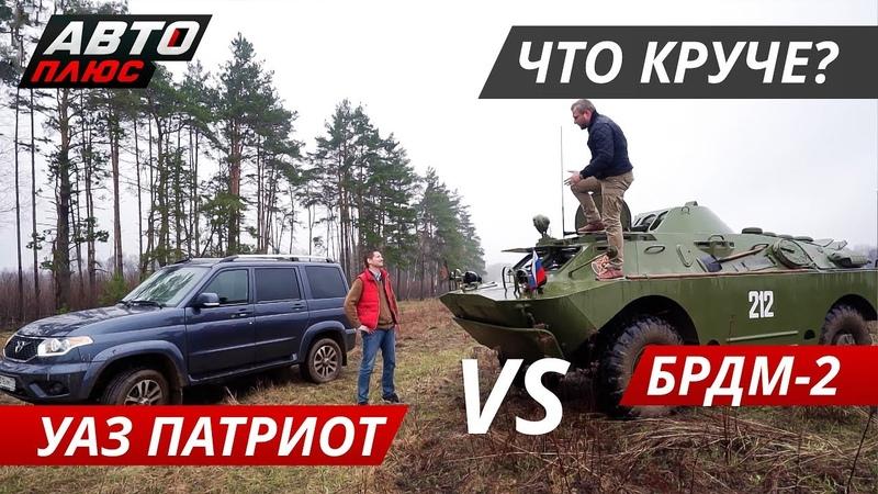 Внедорожник для России. УАЗ Патриот и БРДМ-2.