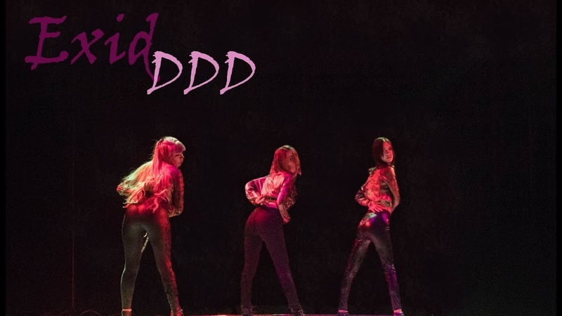[FANCAM | Christmas Geek Party 050119] [EXID(이엑스아이디)] 덜덜덜(DDD) dance cover by FIGHTERS