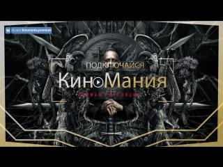 🔴Кино▶Мания HD/:Последний охотник на ведьм /Жанр:Фэнтези /(2015) 16+
