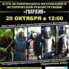 Фестиваль исторического фехтования в Бишкеке