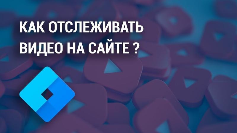 🎥Как отслеживать YouTube видео на сайте с помощью Диспетчера тегов?