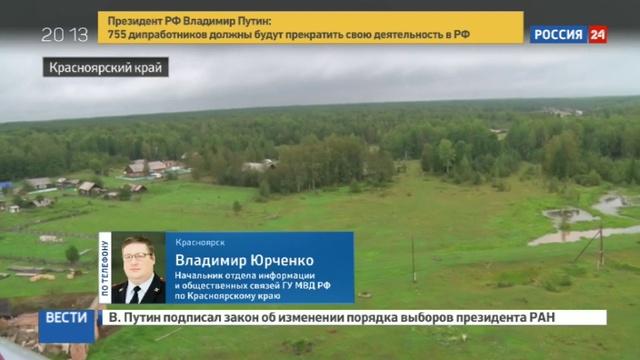 Новости на Россия 24 Девочка выжила после недели в тайге