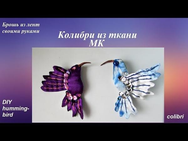 Колибри из ткани МК, брошь птичка из лент, hummingbird DIY colibri beija-flor