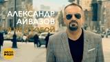 Александр Айвазов - Я не с тобой (Official Video 2018)