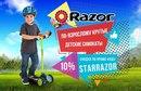По-взрослому крутые детские самокаты Razor со скидкой 10% по промо-коду Starrazor https…