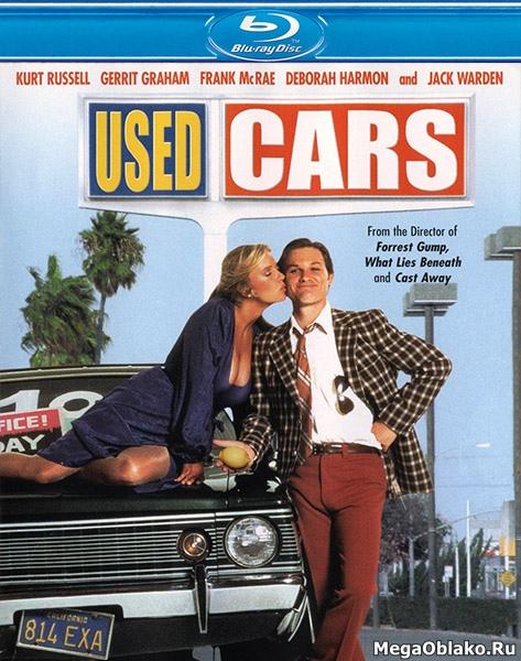 Подержанные автомобили / Used Cars (1980/BDRip/HDRip)