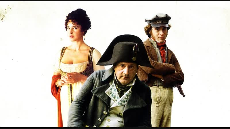 Я и Наполеон (2006)