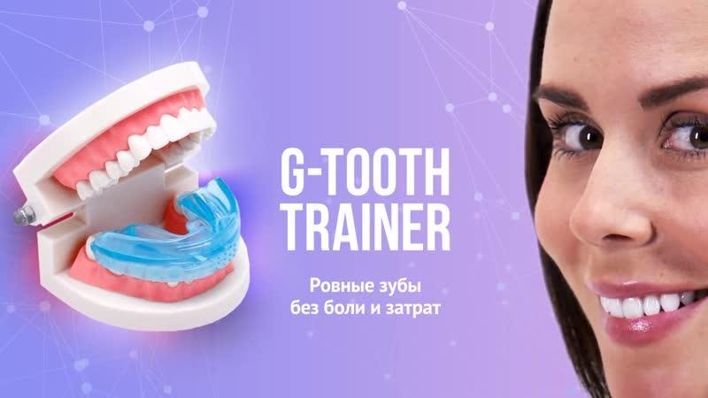 G-tooth trainer отзывы, инструкция