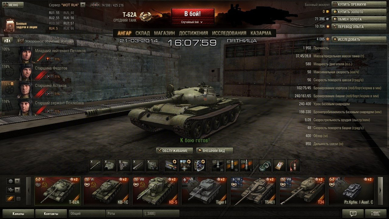 Продам акк World of Tanks (личный)