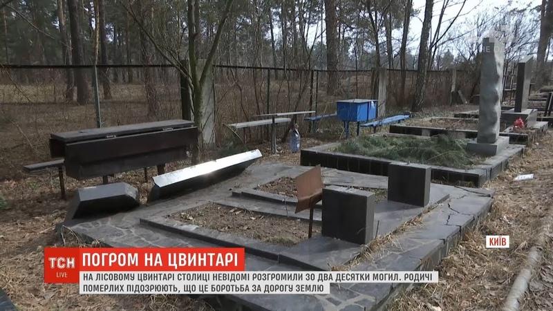Вандалізм чи провокація близько 200 могил розгромили на Лісовому цвинтарі у столиці