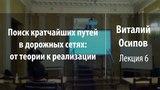 Лекция 6 Поиск кратчайших путей в дорожных сетях от теории к реализации Виталий Осипов