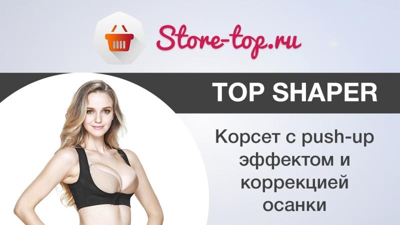 Корсет Top Shaper