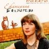 13 октября Екатерина Болдырева в Археологии