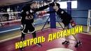 12 Контроль дистанции в Боксе упражнения и советы