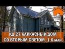 Kd.i Каркасный дом со вторым светом КД-27. 1,6млн своими руками.