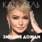Катя Лель альбом Зимние дожди