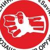 САВНИК | Тренинг-центр самозащиты без оружия