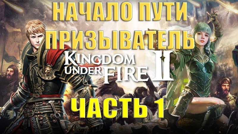 Kingdom Under Fire 2 - НАЧАЛО ПУТИ. ПРИЗЫВАТЕЛЬ. Часть 1