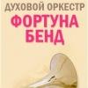 "Духовой Оркестр ""Фортуна Бенд"""