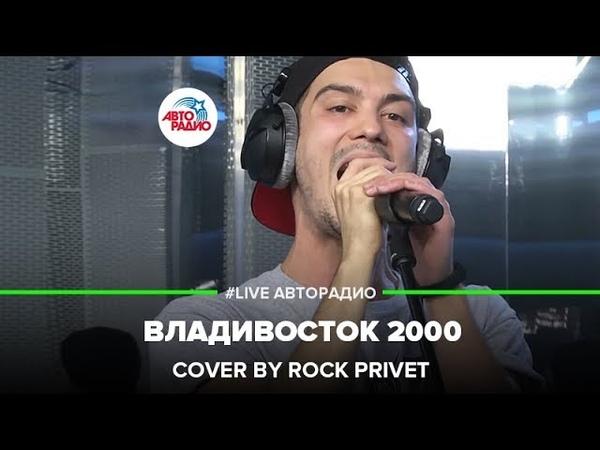 Мумий Тролль Blur - Владивосток 2000 (Cover by ROCK PRIVET) LIVE Авторадио