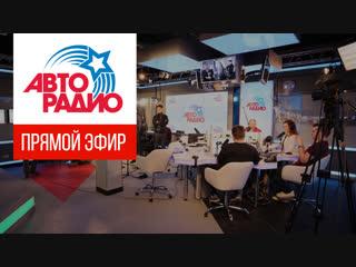Прямой эфир из студии АВТОРАДИО (Москва)