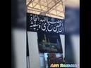Шок Шииты курят кольян в мечети.