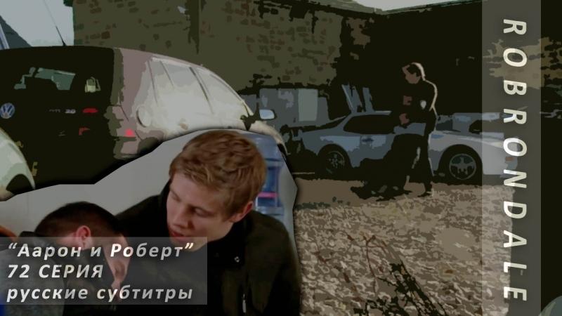 EMMERDALE Аарон и Роберт | 72 серия | субтитры