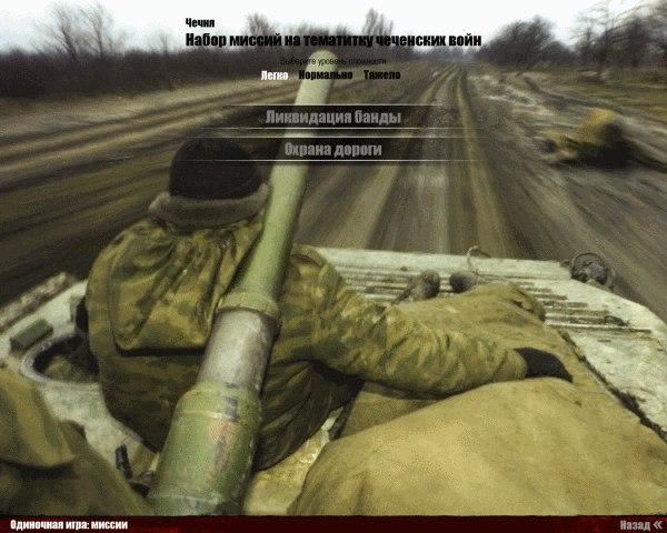 скачать игру через торрент в тылу врага Cold War - фото 4