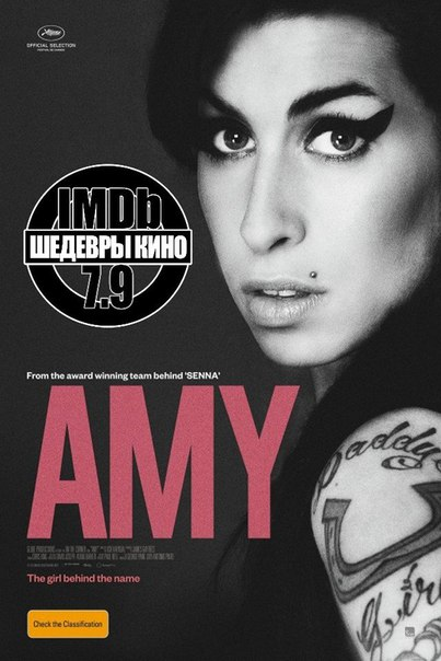 Фильм, откровенно и без прикрас, познакомит вас с историей жизни талантливейшей певицы Эми Уайнхаус.