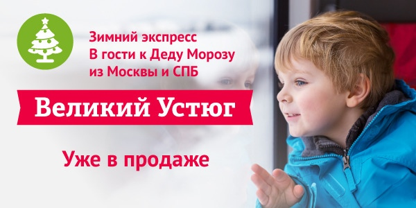 5c5rxJxMdo0 Зимний экспресс к Деду Морозу 2019