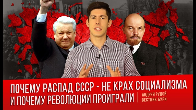 Почему распад СССР - не крах социализма. И почему революции проиграли.