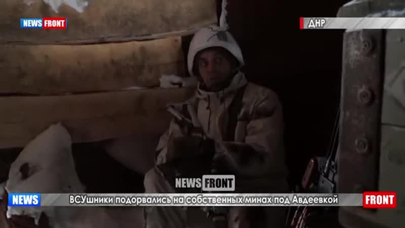 Срочно ВСУшники подорвались на собственных минах под Авдеевкой